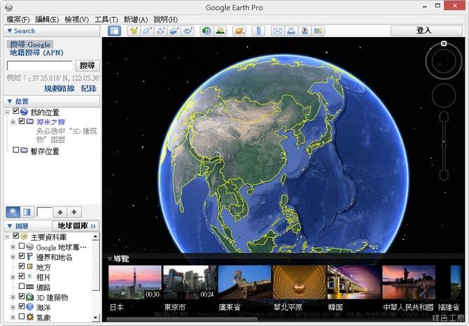 Google Earth Pro 免費申請步驟