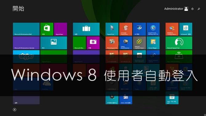 Windows 8 使用者自動登入 User Auto Login