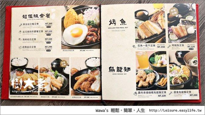 樹太老定食專賣。台南店