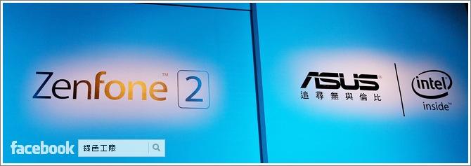 華碩智慧手機 ZenFone 2 發表會全球首賣