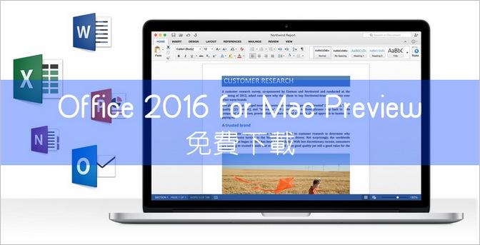 台大office for mac下載