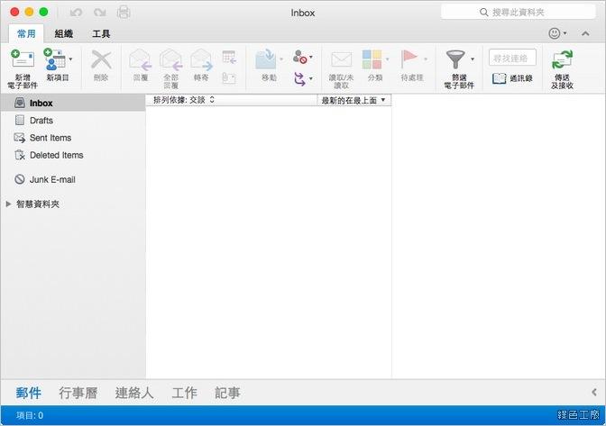 Mac Office 免費下載安裝