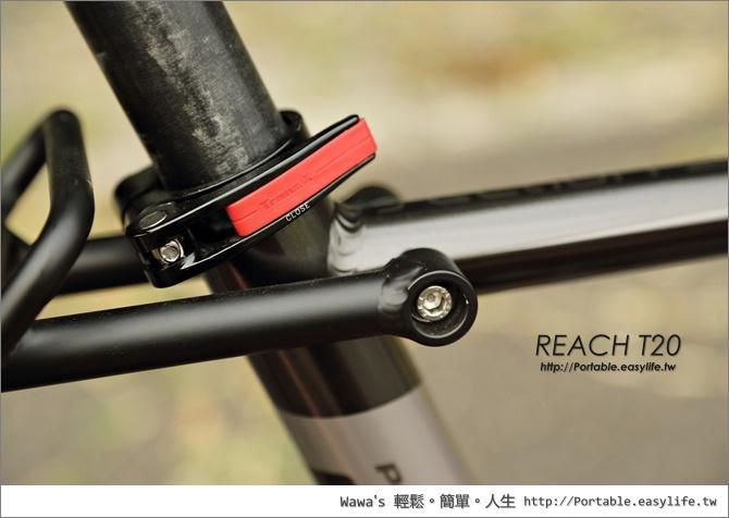 太平洋單車 REACH R20、REACH T20 小徑車