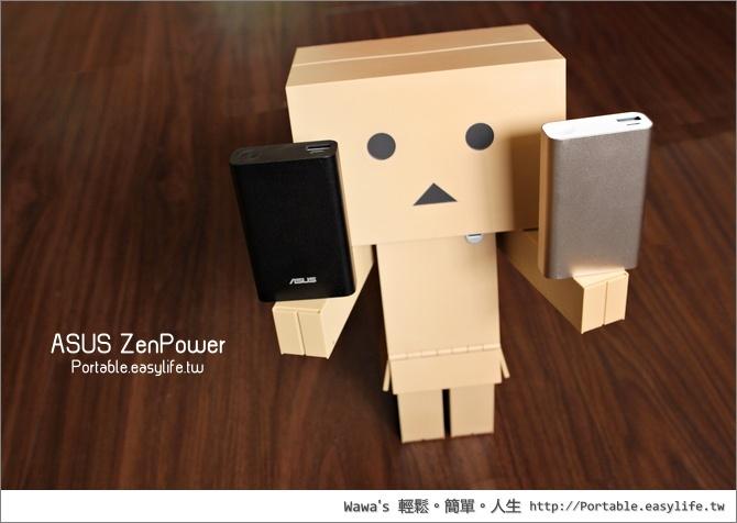 【開箱】ZenPower 名片般大小的 9600mAh 行動電源,不買怎麼可以!