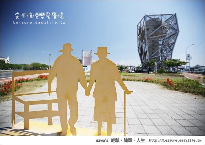 安平漁港戀愛廣場