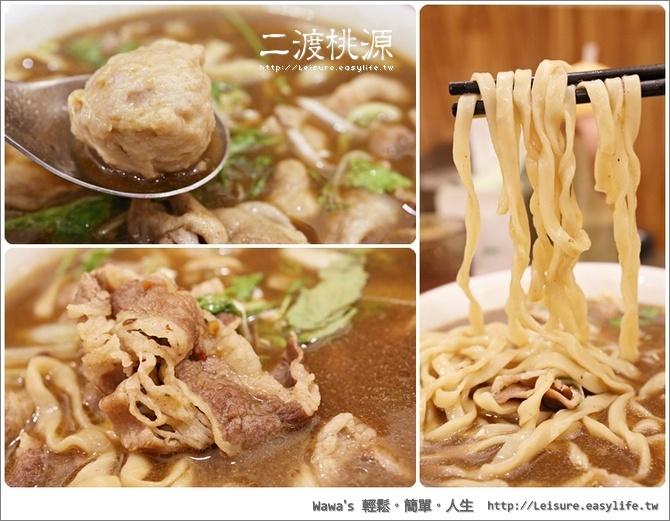 台南安平鹽水意麵