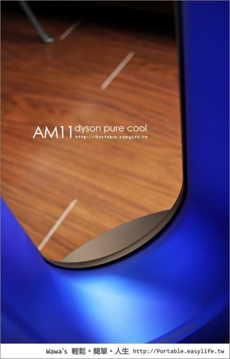 Dyson pure cool 空氣清淨氣流倍增器 AM11 科技藍