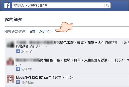 Facebook通知爆表,RSS訂閱通知