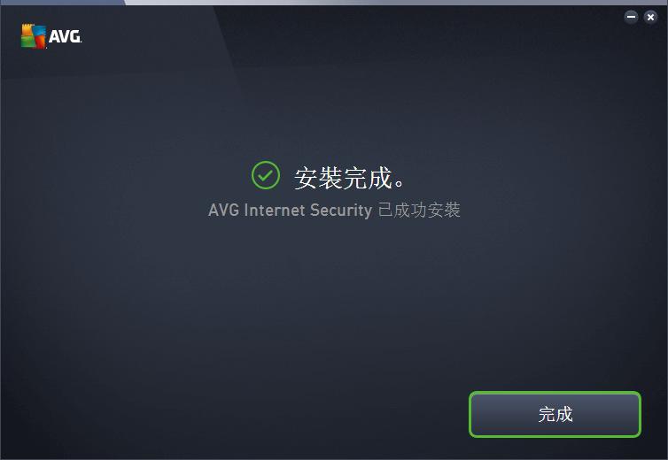防毒軟體 AVG 2016 免費下載