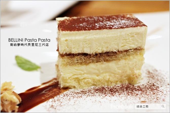 BELLINI Pasta Pasta 南紡夢時代貝里尼三代店