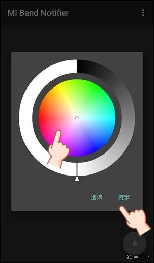 Mi Band Notifier 小米手環通知功能