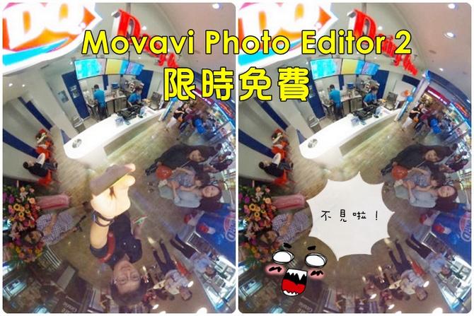 Movavi Photo Editor 2 序號 License
