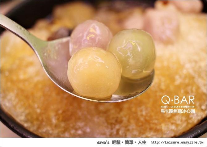 【台南】Q.BAR 馬卡龍焦糖冰心圓,吃冰的季節來囉!