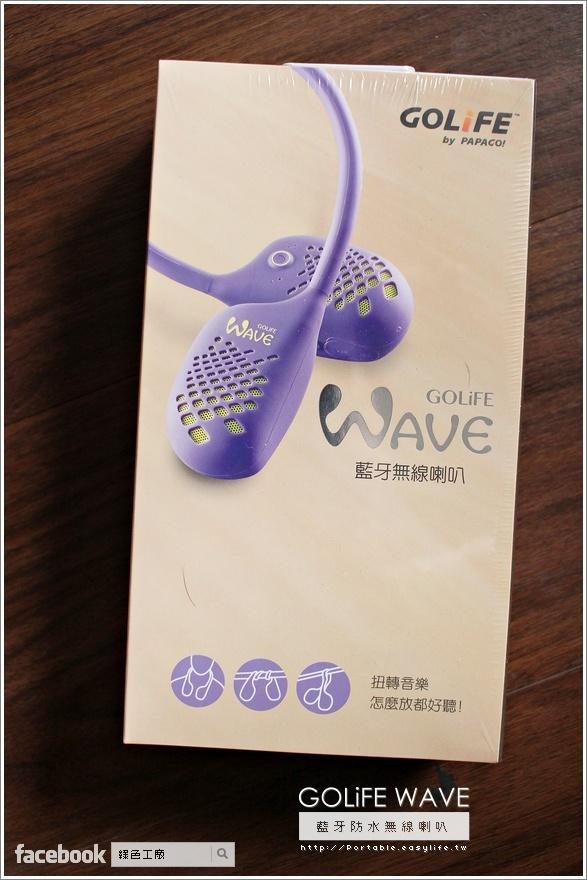 GOLiFE WAVE 藍牙防水無線喇叭