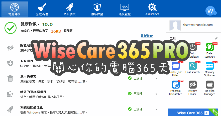 Wise Care 365 PRO 序號 License