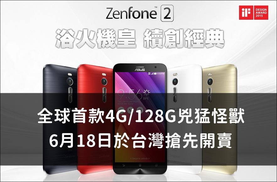 Zenfone 2 全球首款4G/128G兇猛怪獸6月18日於台灣搶先開賣