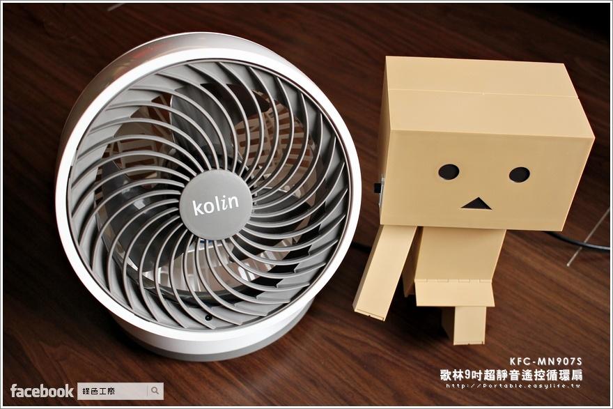 歌林 kolin 9吋超靜音遙控循環扇(KFC-MN907S)