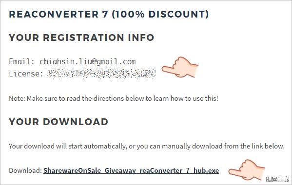 reaConverter 7 Standard 限時免費