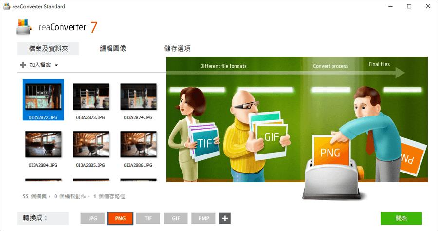 限時免費 reaConverter 7.566 圖片影像批次轉檔的專家級工具,中文語系快速上手