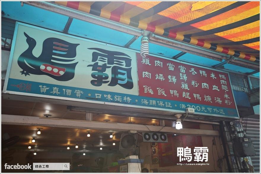 台南鴨霸鴨肉飯