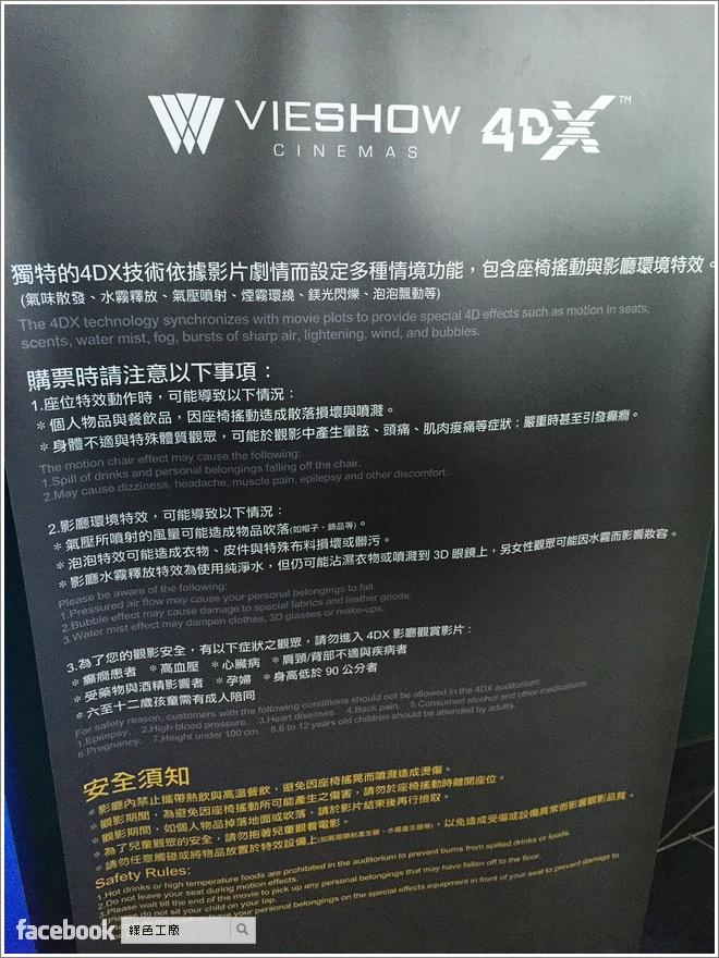 4DX 台南大遠百威秀影城