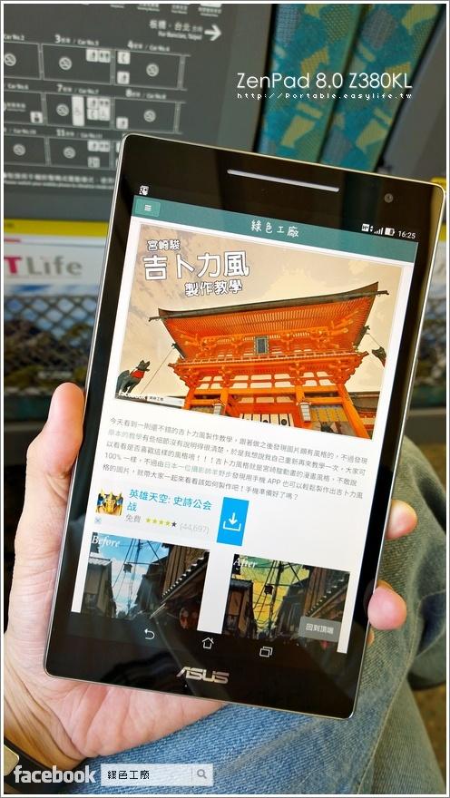 ASUS ZenPad 8.0 Z380KL 開箱評測