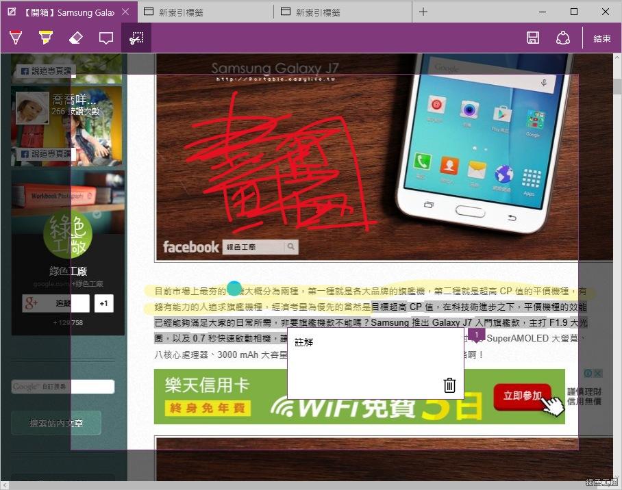 Windows 10 微軟新一代瀏覽器 Microsoft Edge