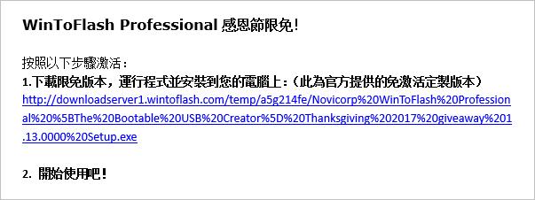WinToFlash Professional 限時免費 License 序號