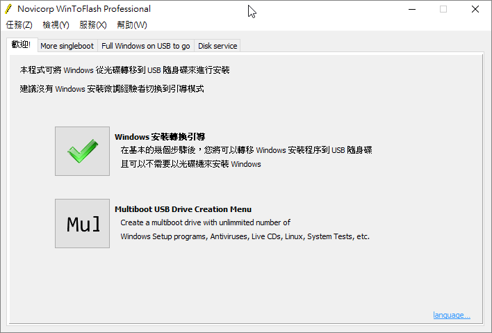 WinToFlash Professional 限時免費 License 序號