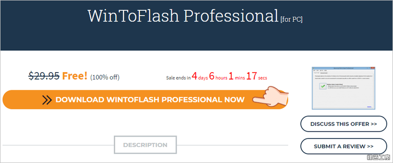 ​WinToFlash Professional 限時免費 License 序號