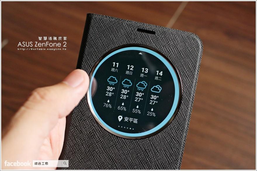 ASUS ZenFone 2 智慧透視皮套