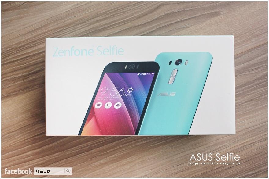 【開箱】ASUS ZenFone Selfie 前後 1300 萬像素「神拍機」,就是要拍給你好看啊!