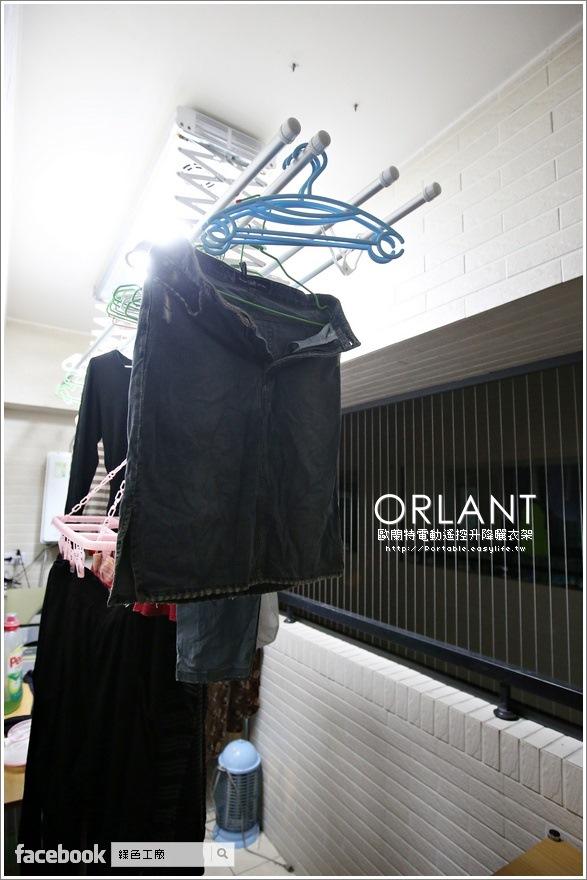 開箱 歐蘭特電動遙控升降曬衣架 OT-12-SL