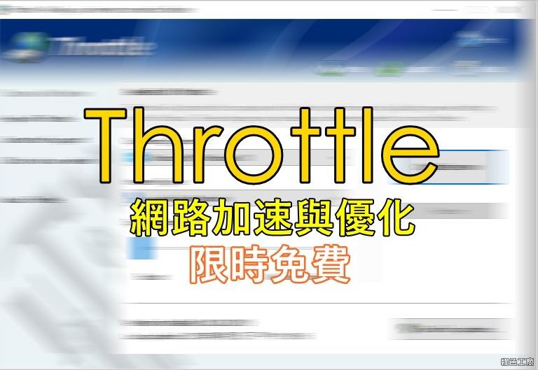 Throttle網路優化加速序號License