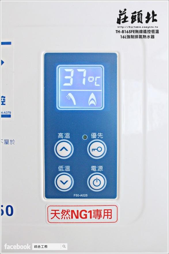 莊頭北TH-8165FE無線遙控恆溫16L強制排氣熱水器