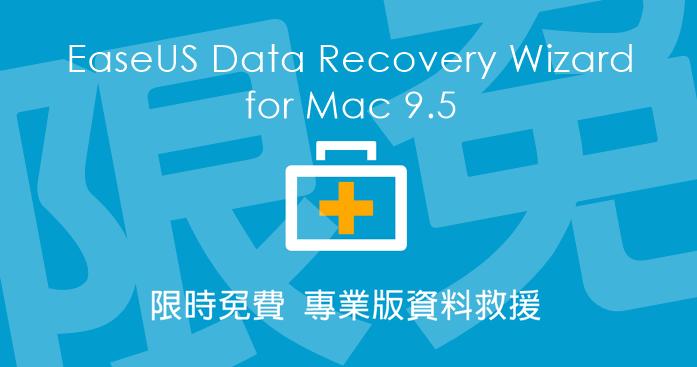 【結束】Mac 版 EaseUS Data Recovery Wizard 檔案救援工具,我們的需求被聽到了!