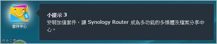 Synology RT1900ac 無線分享路由器