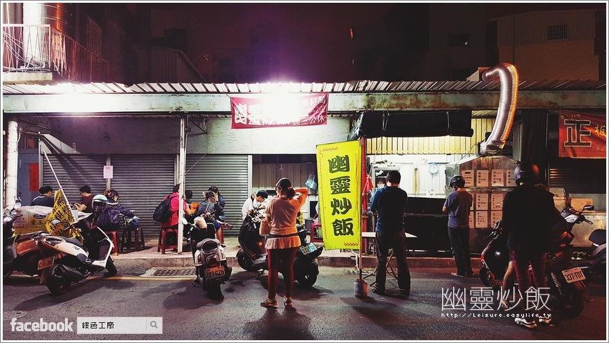 台南宵夜幽靈炒飯