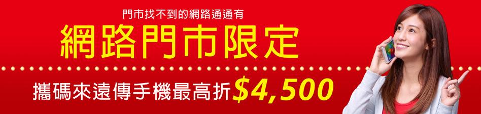 遠傳門市找不到的網路限時優惠 4G 299、4G半價、4G半價299