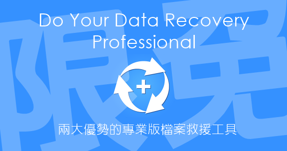 easeus data recovery 序號