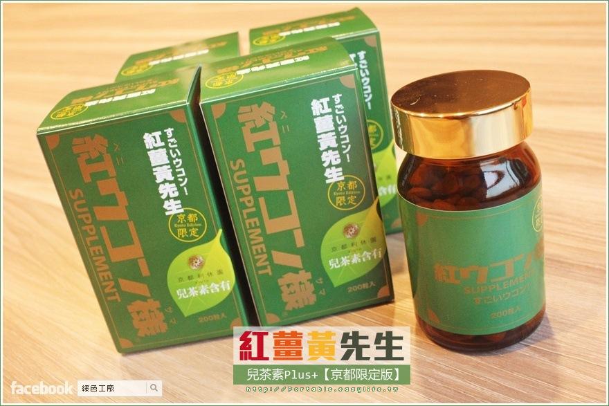 紅薑黃先生 兒茶素plus+京都限定版
