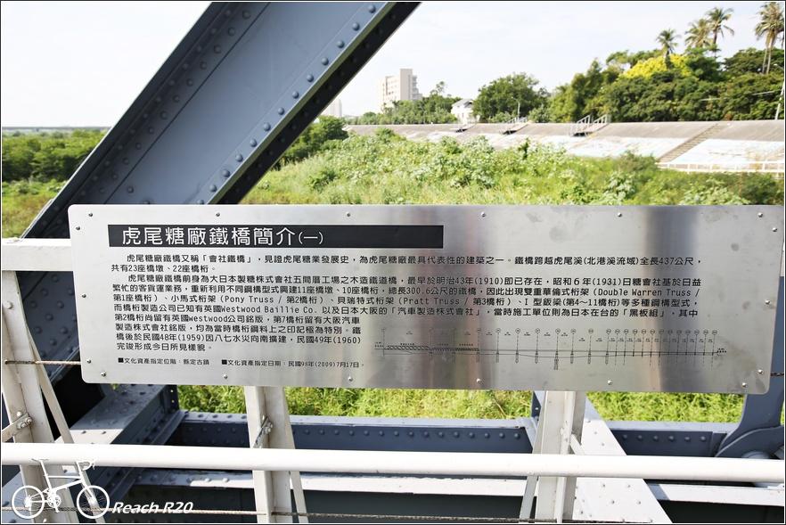 REACH R20 單車遊虎尾鐵橋、埤子彩繪村、新港奉天宮、北港朝天宮、苦苓綠色隧道