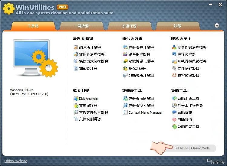 WinUtilities Pro 限時免費 License Code