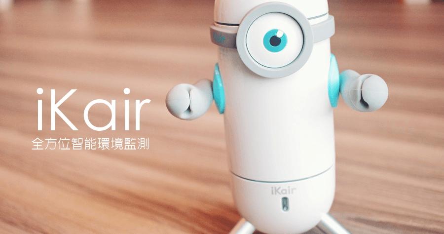 iKair空氣品質檢測、室內甲醛檢測