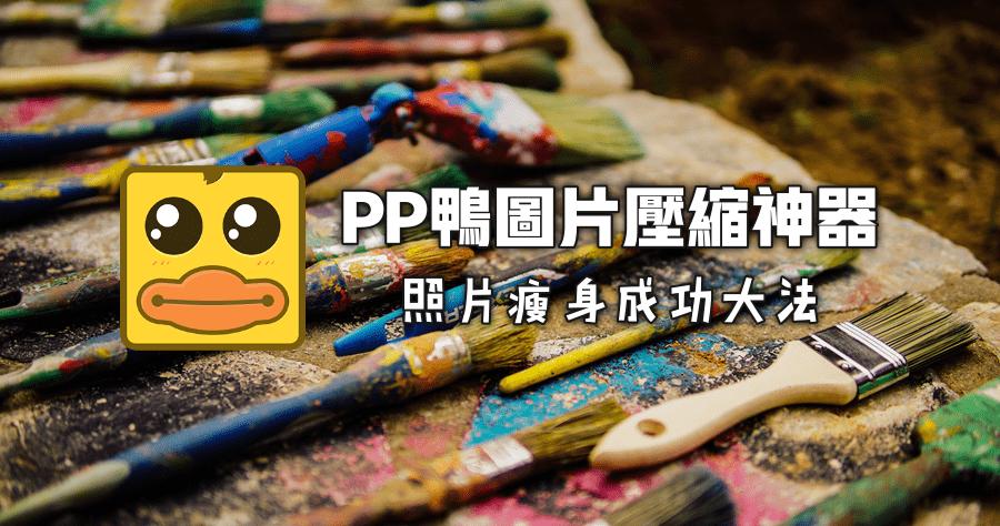 PPDuck3 3.10.12 圖片「近無損」壓縮,圖片太佔空間感到很困擾嗎?(Windows、Mac)