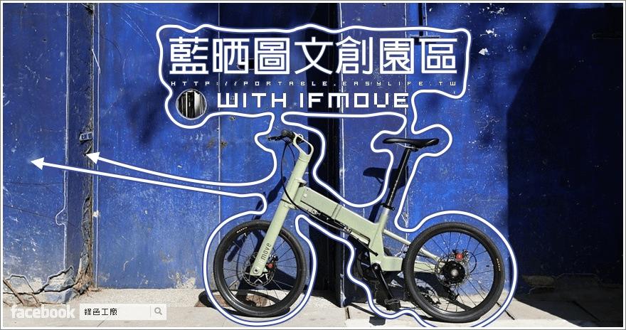 【台南】藍晒圖文創園區 IF move 熱門觀光景點養成中