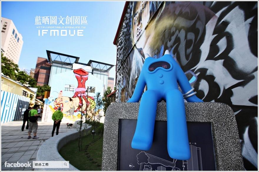 IF move 藍晒圖文創園區