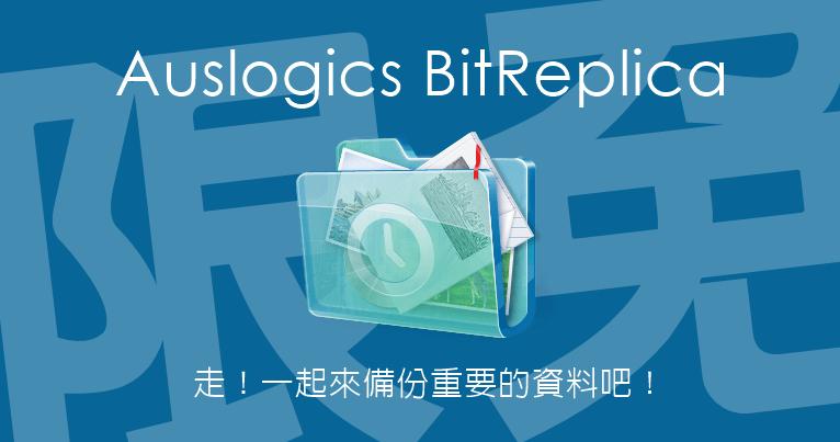 【結束】Auslogics BitReplica 2.1.1.0 檔案備份、同步的簡易工具,支援差異、增量的備份功能