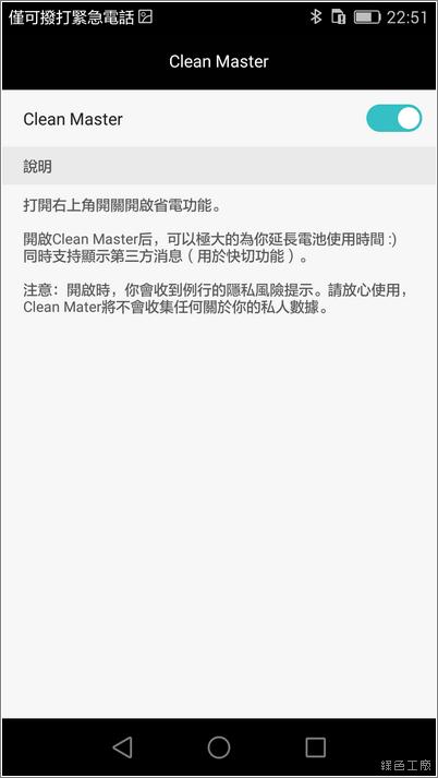 HUAWEI G7 Plus 操作與應用介紹