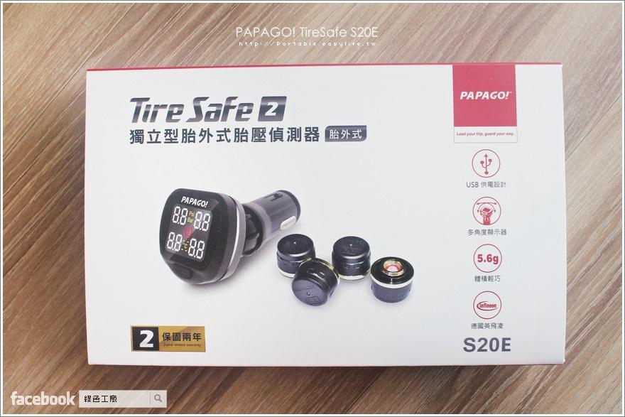 PAPAGO ! TireSafe S20E獨立型胎外式胎壓偵測器
